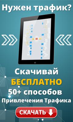 50 способов привлечения трафика