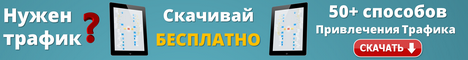 Дмитрий Воробьёв - Привлечение трафика