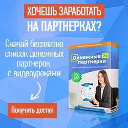Денежные партнёрки Дмитрия Воробьёва