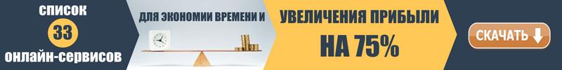 Сервисы для инфобизнеса Дмитрия Воробьёва